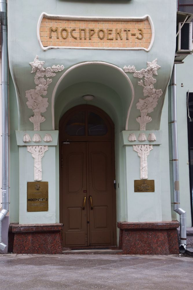 porte maison sokol moscou moscow russie russia