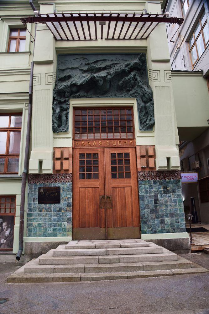 théâtre de l'art moscou moscow russie russia